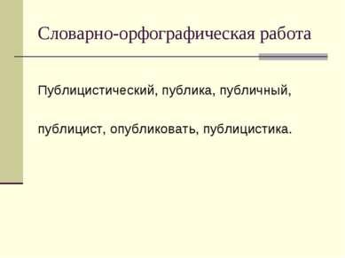 Словарно-орфографическая работа Публицистический, публика, публичный, публици...