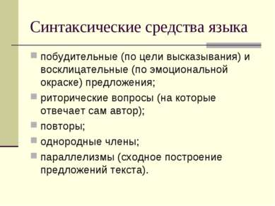 Синтаксические средства языка побудительные (по цели высказывания) и восклица...
