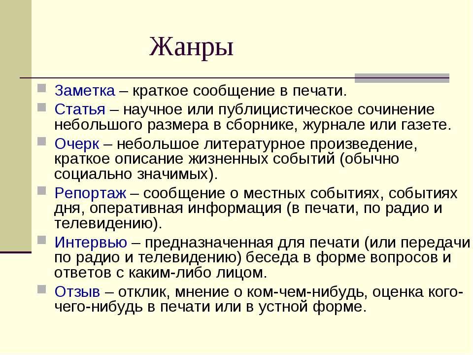 Жанры Заметка – краткое сообщение в печати. Статья – научное или публицистиче...