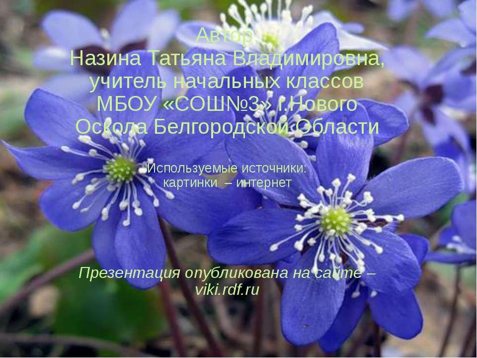 Автор: Назина Татьяна Владимировна, учитель начальных классов МБОУ «СОШ№3» г....