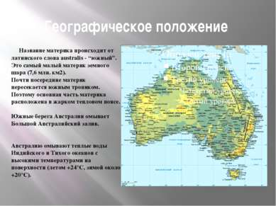 Географическое положение Название материка происходит от латинского слова aus...