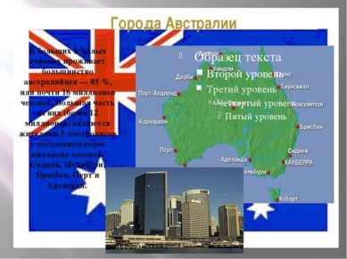 Города Австралии В больших и малых городах проживает большинство австралийцев...
