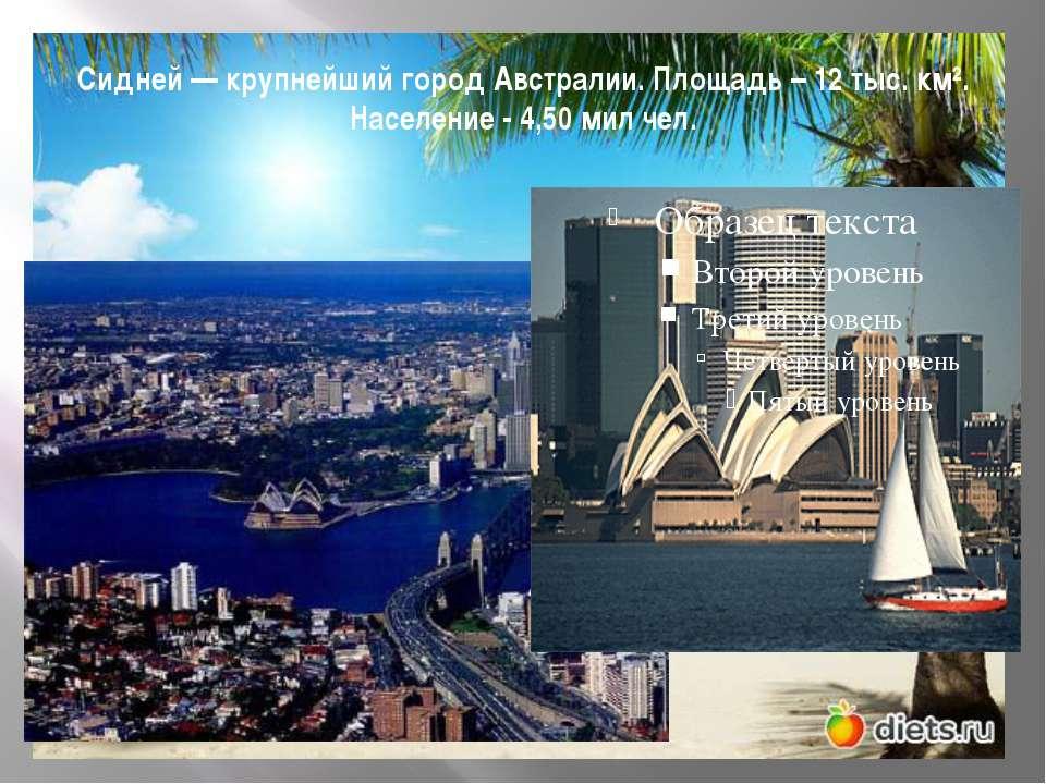 Сидней — крупнейший город Австралии. Площадь – 12 тыс. км². Население - 4,50 ...