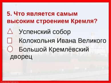 Успенский собор Успенский собор Колокольня Ивана Великого Большой Кремлёвский...
