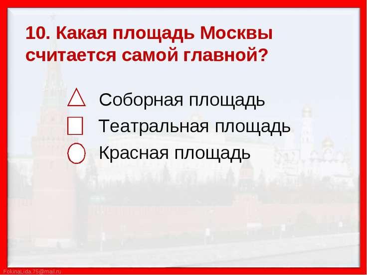 Соборная площадь Соборная площадь Театральная площадь Красная площадь