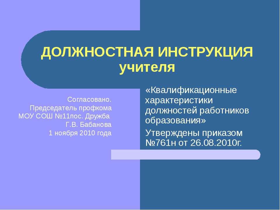 Должностная инструкция учителя физкультуры в школе 2015