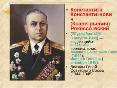 1) Конев И.С. 2) Рокоссовский К.К. 3) Сталин И.В. 4) Ворошилов К.Е. Константи...