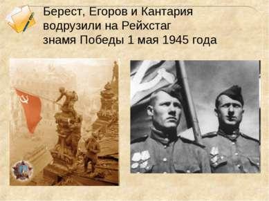 Берест, Егоров и Кантария водрузили на Рейхстаг знамя Победы 1 мая 1945 года