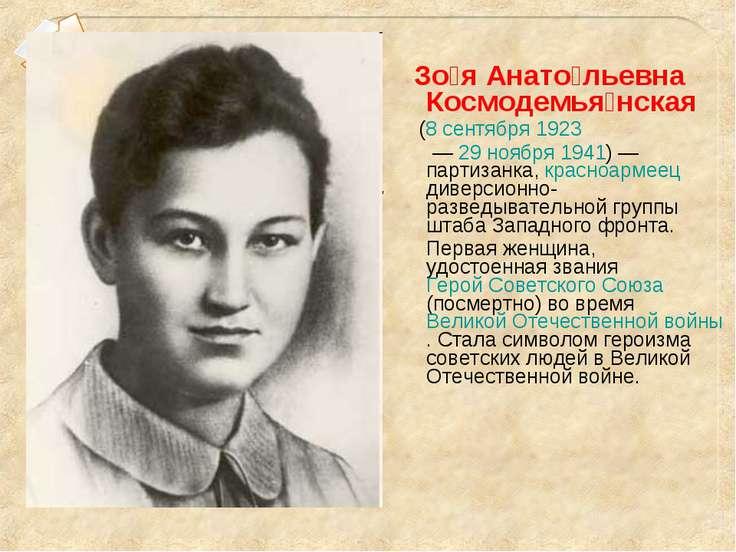 Александра Коллонтай. Любовь Шевцова. Ульяна Громова. 4. Зоя Космодемьянская....