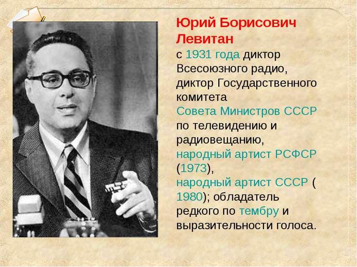 Сталина И.В. Молотова .М. 3. Левитана Ю.Б. 4. Жукова...