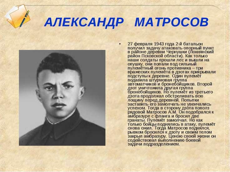 АЛЕКСАНДР МАТРОСОВ 27 февраля 1943 года 2-й батальон получил задачу атаковать...