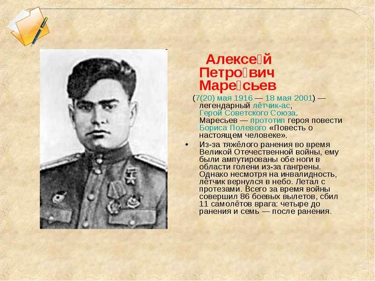 Алексе й Петро вич Маре сьев (7(20) мая 1916— 18 мая 2001)— легендарный лёт...