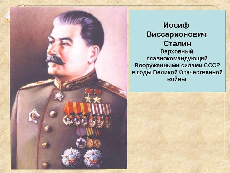 1) Жуков Г.К. 2) Рокоссовский К.К. 3) Сталин И.В. 4) Ворошилов К.Е. Иосиф Вис...