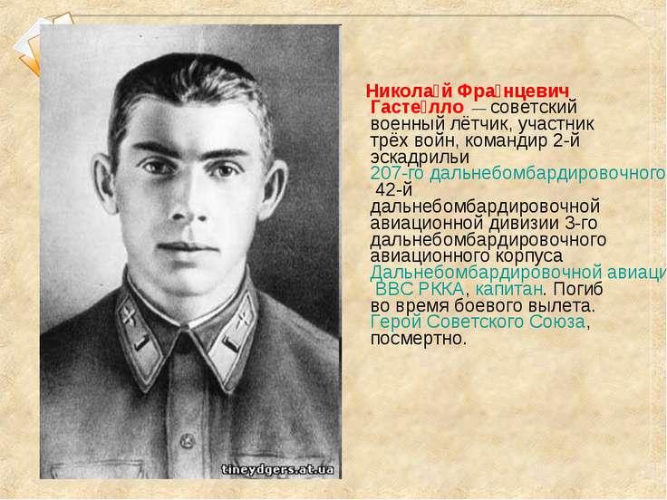 1) А. Покрышкин 2) В. Талалихин 3) Н. Гастелло 4) И. Кожедуб Никола й Фра нце...