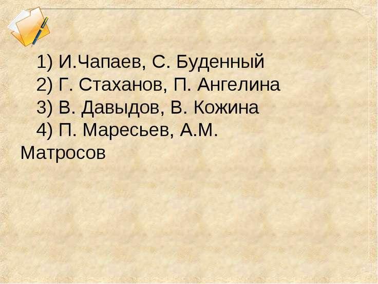 1) И.Чапаев, С. Буденный 2) Г. Стаханов, П. Ангелина 3) В. Давыдов, В. Кожина...