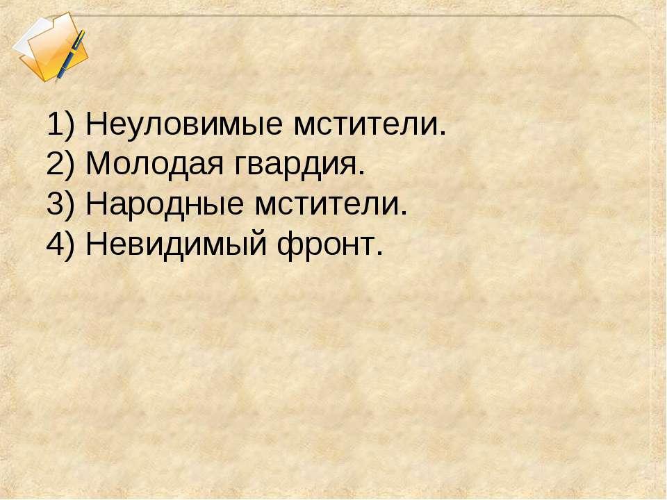 Неуловимые мстители. Молодая гвардия. Народные мстители. 4) Невид...