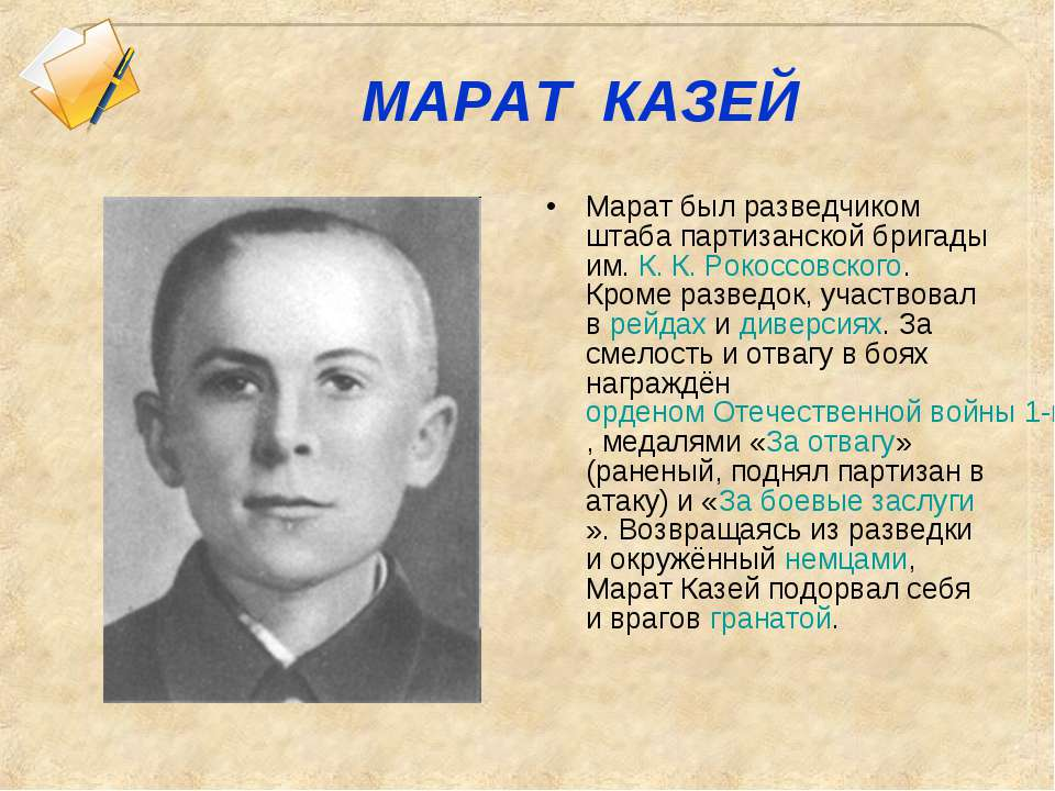 МАРАТ КАЗЕЙ Марат был разведчиком штаба партизанской бригады им. К.К.Рокосс...