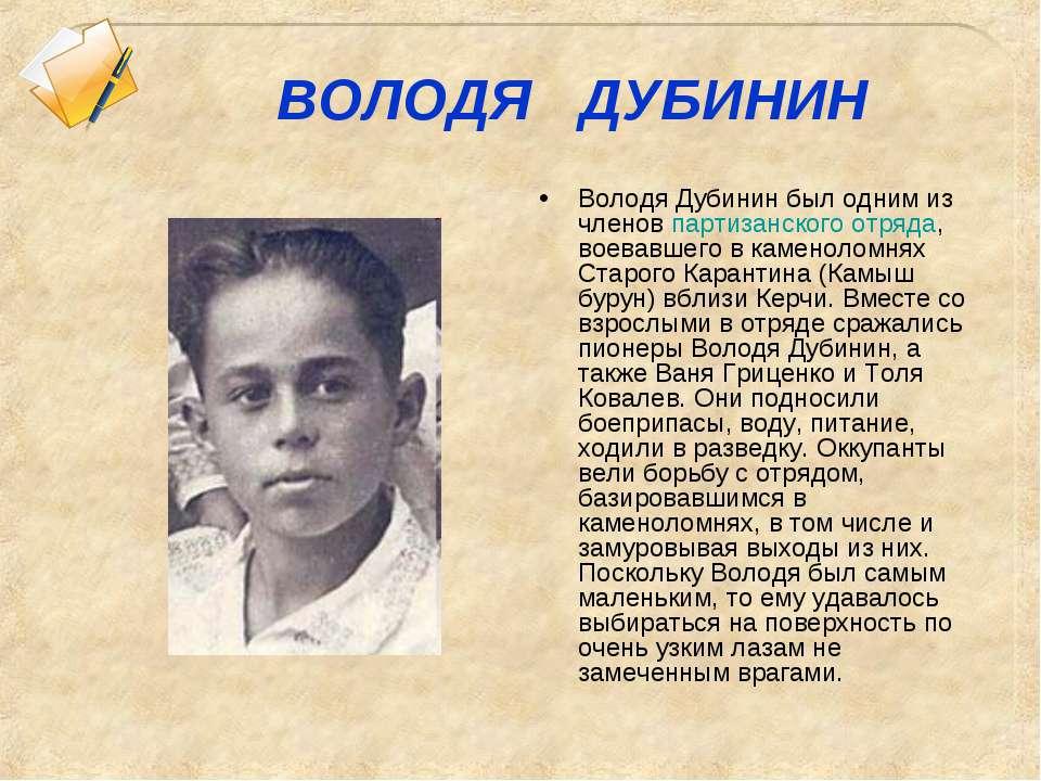 ВОЛОДЯ ДУБИНИН Володя Дубинин был одним из членов партизанского отряда, воева...