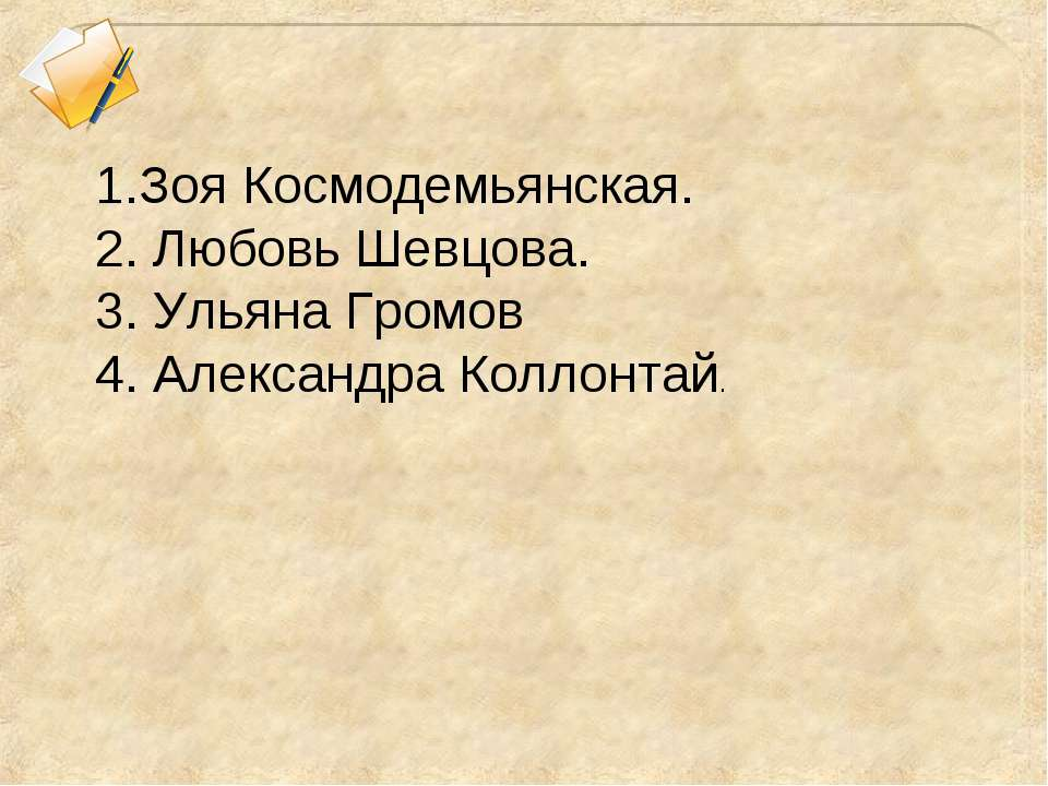 Зоя Космодемьянская. Любовь Шевцова. Ульяна Громов Александра...