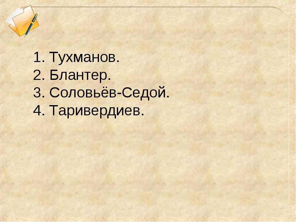 Тухманов. Блантер. Соловьёв-Седой. Таривердиев.
