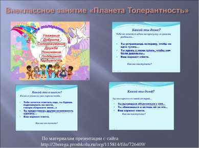 По материалам презентации с сайта http://2berega.proshkolu.ru/org/115814/file...