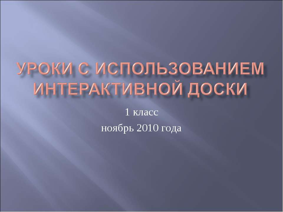 1 класс ноябрь 2010 года