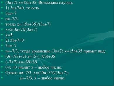 (3а+7)·х=15а+35. Возможны случаи. 1) 3а+7≠0, то есть 3а≠–7 а≠–7/3 тогда х=(15...