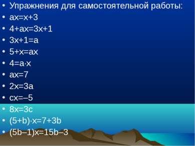 Упражнения для самостоятельной работы: ах=х+3 4+ах=3х+1 3х+1=а 5+х=ах 4=а·х а...
