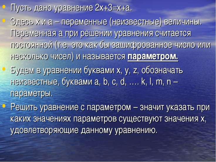 Пусть дано уравнение 2х+3=х+а. Здесь х и а – переменные (неизвестные) величин...