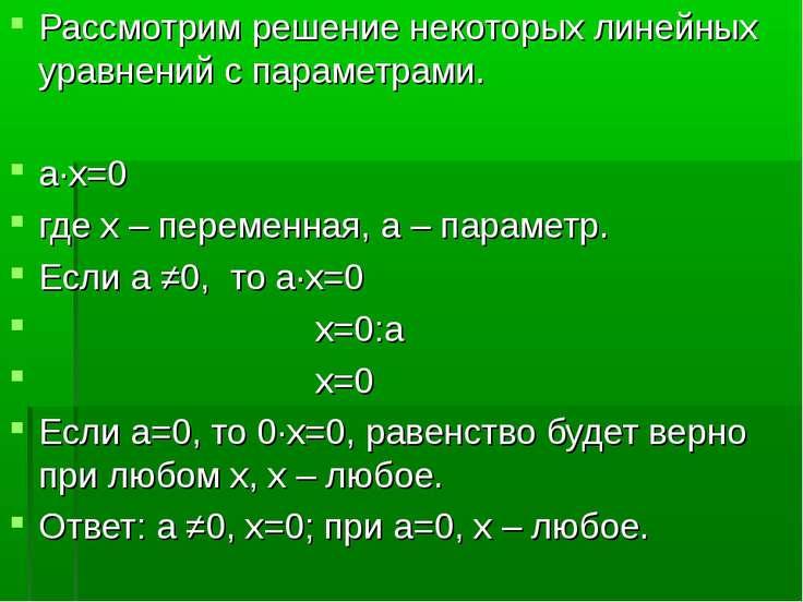 Рассмотрим решение некоторых линейных уравнений с параметрами. а·х=0 где х – ...
