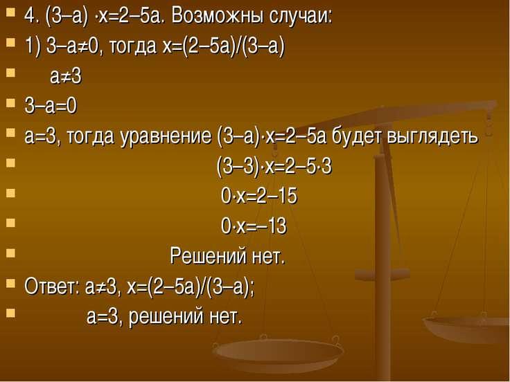 4. (3–а) ·х=2–5а. Возможны случаи: 1) 3–а≠0, тогда х=(2–5а)/(3–а) а≠3 3–а=0 а...