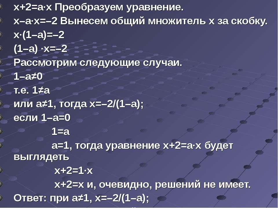 х+2=а·х Преобразуем уравнение. х–а·х=–2 Вынесем общий множитель х за скобку. ...