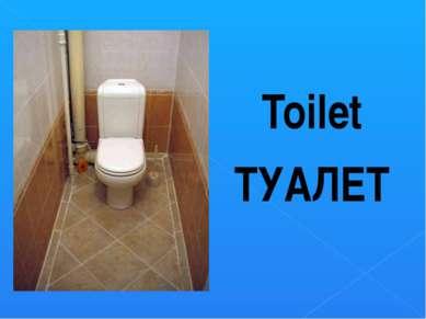 Toilet ТУАЛЕТ