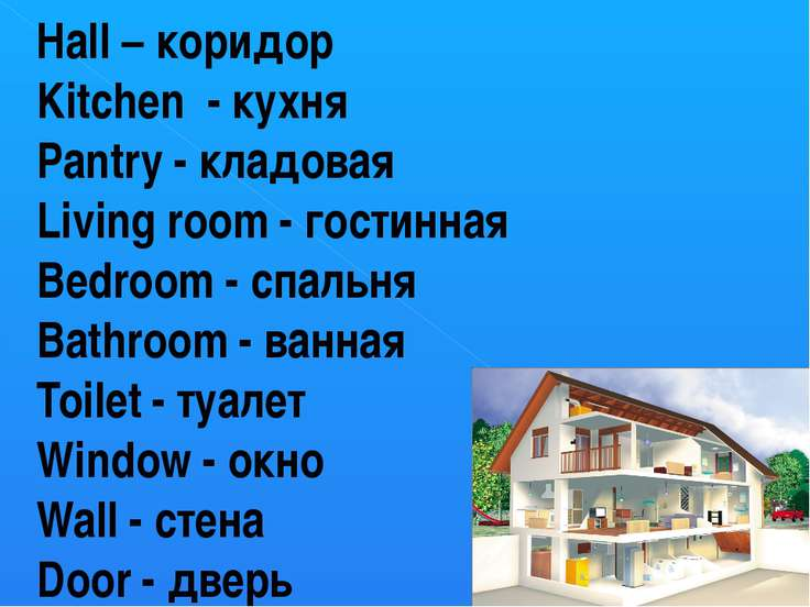 Hall – коридор Kitchen - кухня Pantry - кладовая Living room - гостинная Bedr...