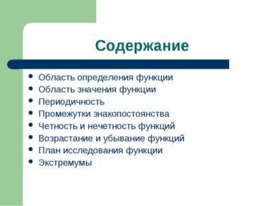 Содержание Область определения функции Область значения функции Периодичность...