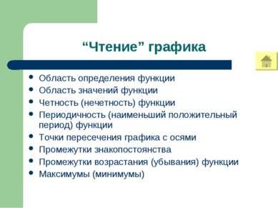 """""""Чтение"""" графика Область определения функции Область значений функции Четност..."""