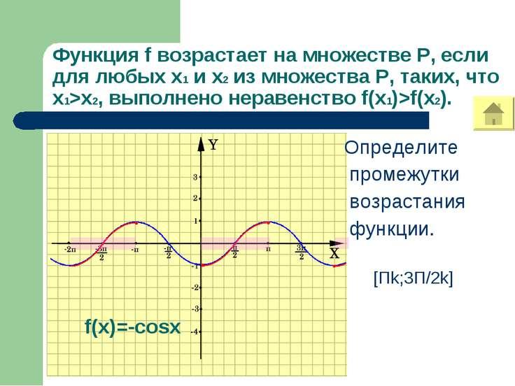 Функция f возрастает на множестве Р, если для любых х1 и х2 из множества Р, т...