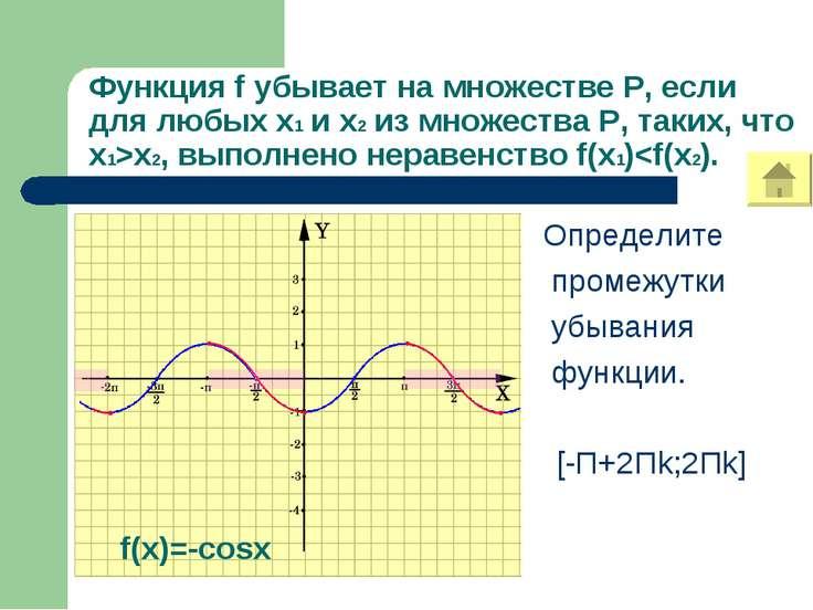 Функция f убывает на множестве Р, если для любых х1 и х2 из множества Р, таки...