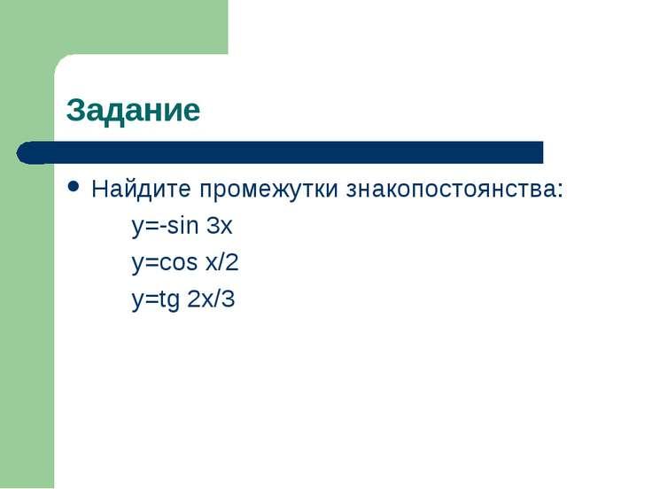Задание Найдите промежутки знакопостоянcтва: y=-sin 3x y=cos x/2 y=tg 2x/3
