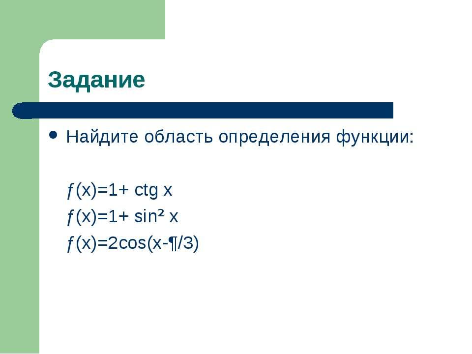 Задание Найдите область определения функции: ƒ(x)=1+ ctg x ƒ(x)=1+ sin² x ƒ(x...