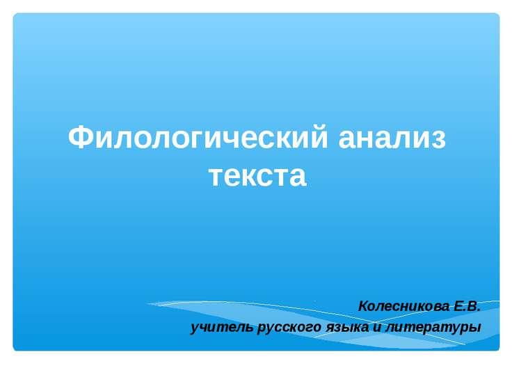 Филологический анализ текста Колесникова Е.В. учитель русского языка и литера...