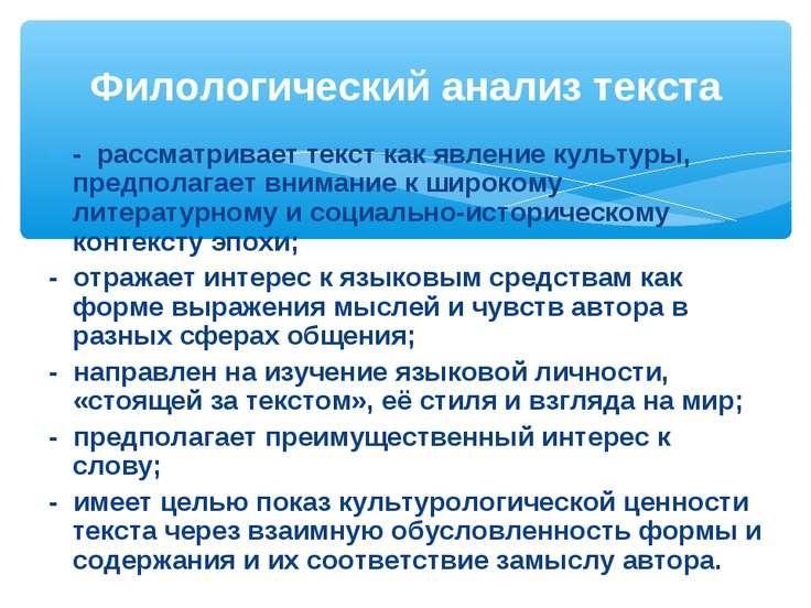 - рассматривает текст как явление культуры, предполагает внимание к широкому ...