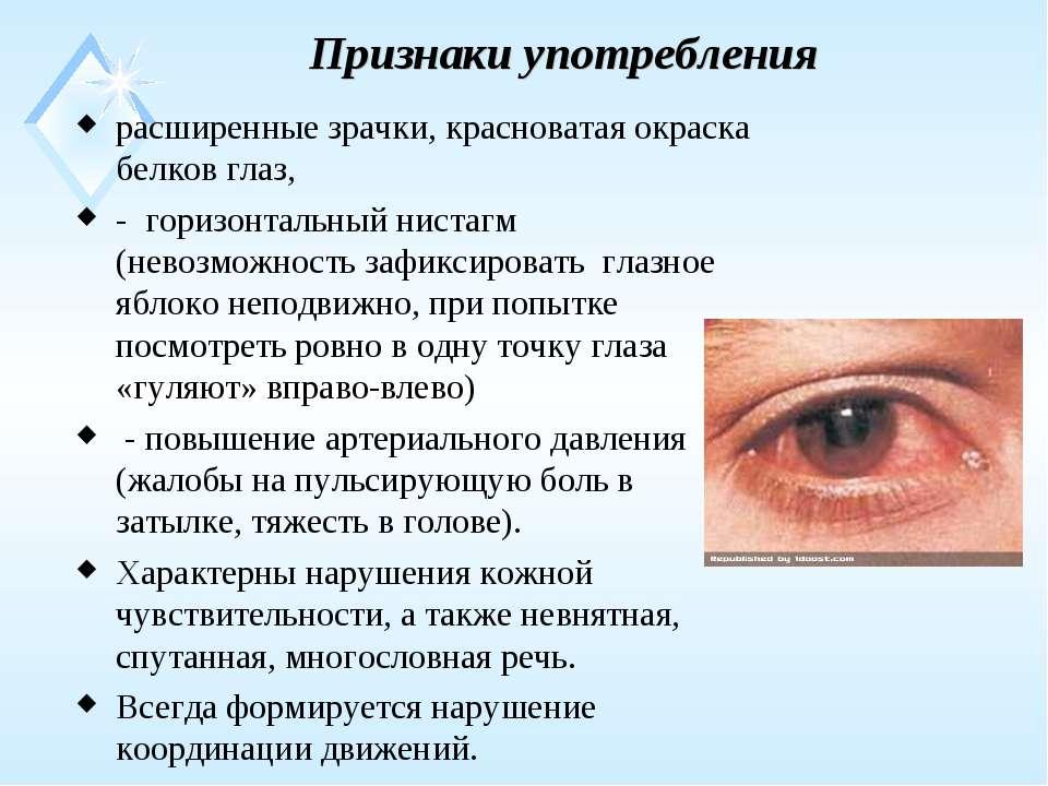 Признаки употребления расширенные зрачки, красноватая окраска белков глаз, - ...