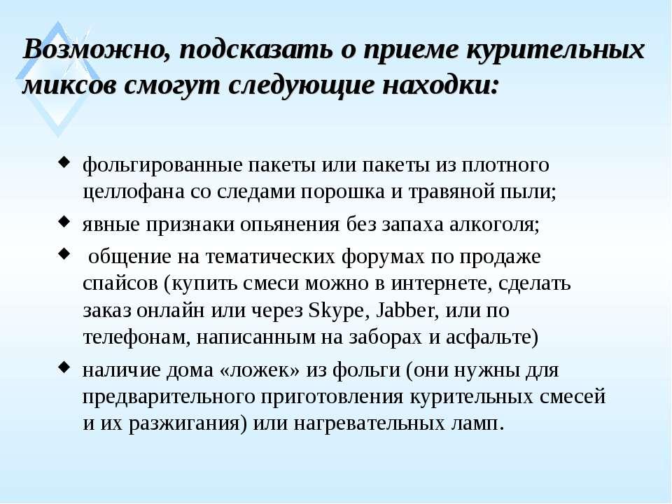 Возможно, подсказать о приеме курительных миксов смогут следующие находки: фо...