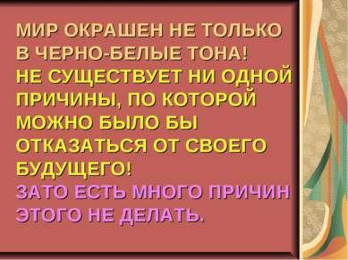 МИР ОКРАШЕН НЕ ТОЛЬКО В ЧЕРНО-БЕЛЫЕ ТОНА! НЕ СУЩЕСТВУЕТ НИ ОДНОЙ ПРИЧИНЫ, ПО ...