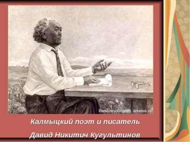 Калмыцкий поэт и писатель Давид Никитич Кугультинов