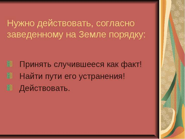 Нужно действовать, согласно заведенному на Земле порядку: Принять случившееся...