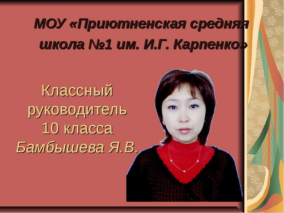 Классный руководитель 10 класса Бамбышева Я.В. МОУ «Приютненская средняя школ...