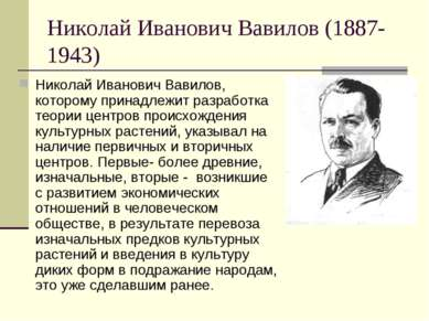 Николай Иванович Вавилов (1887-1943) Николай Иванович Вавилов, которому прина...