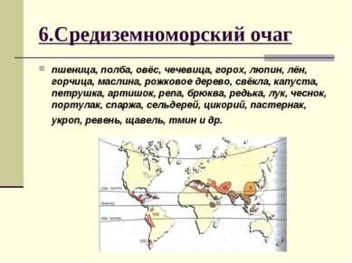 6.Средиземноморский очаг пшеница, полба, овёс, чечевица, горох, люпин, лён, г...